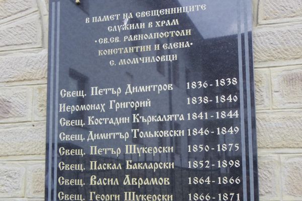 Храм Св.Св. Равноапостоли Константин и Елена, с. Момчиловци