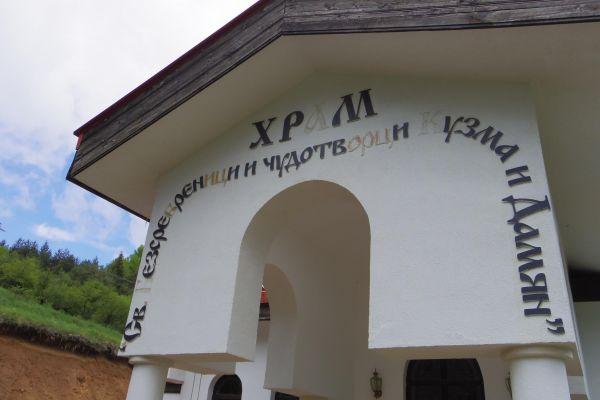 Нов храм на входа на с. Стойките