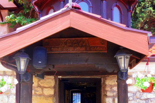 Храм Св.Св. Константин и Елена