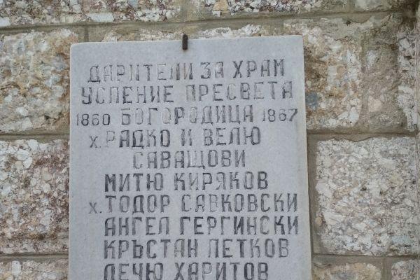 Паметна плоча в църквата Успение Богородично в Чепеларе